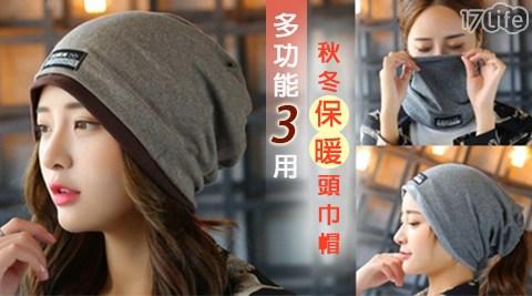 帽子/圍巾/頭套/多功能