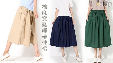 棉麻寬鬆綁帶褲裙