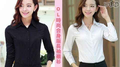 平均每入最低只要299元起(含運)即可享有OL時尚合身版長袖襯衫1入/2入/4入/6入,顏色:黑色/白色,多尺寸任選。
