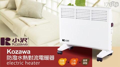 【Kozawa小澤】/防潑水/熱對流/電暖器/W-5105DL