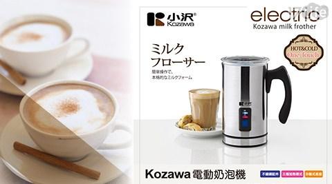 平均每台最低只要1,600元起(含運)即可購得【Kozawa 小澤家電】電動奶泡機(KW-305MF)1台/2台,保固一年。