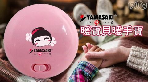 平均每入最低只要125元起(含運)即可享有【YAMASAKI 山崎家電】暖寶貝暖手寶(SK-006)1入/2入/4入/8入,購買享1年保固!