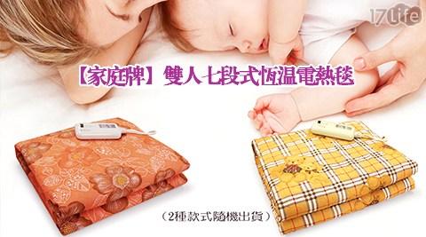 家庭牌/雙人/七段式/恆溫/電熱毯/毯子/電毯