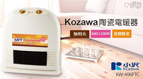 只要990元(含運)即可享有【Kozawa小澤】原價1,800元陶瓷定時型電暖器(KW-406PTC)1台,購買即享1年保固!