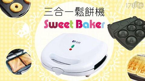 Kozawa 小澤家電-鬆餅機系列