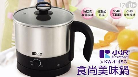 kozawa/小澤/1.6L/時尚輕巧的/美食鍋/ KW-111SG/分離式/蒸籠