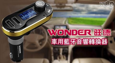 平均每入最低只要950元起(含運)即可購得【WONDER旺德】車用藍牙音響轉換器(WA-V02TB)1入/2入,享1年保固。