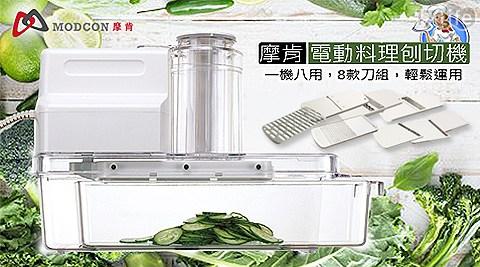 平均每台最低只要1,990元起(含運)即可享有【摩肯】電動料理刨切機1台/2台,享保固1年。