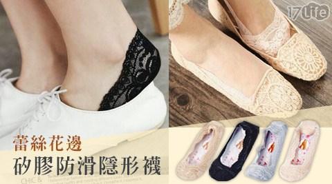 蕾絲花邊矽膠防滑隱形襪