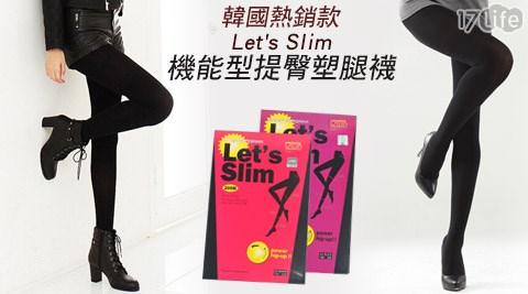 熱銷款Let's Slim機能型提臀塑腿襪
