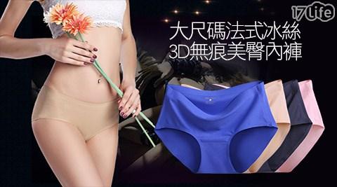 平均最低只要61元起(含運)即可享有大尺碼法式冰絲3D無痕美臀內褲:4件/6件/12件/24件/36件,多色多尺寸任選 !