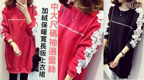平均每入最低只要299元起(含運)即可享有中大尺碼袖邊蕾絲加絨保暖寬長版上衣裙1入/2入/4入/8入,顏色:紅色/黑色,多尺寸任選。