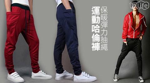 高彈力/舒適/抽繩/運動/哈倫褲/褲