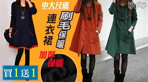 只要499元(含運)即可享有原價1,980元中大尺碼刷毛保暖連衣裙,買1送1!多色多尺寸!