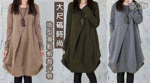大尺碼/時尚/造型/寬鬆/洋裝/連衣裙/裙