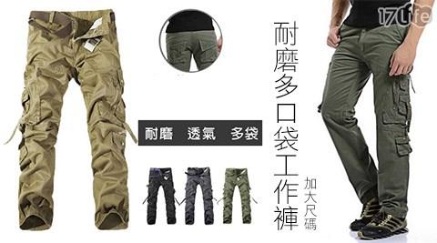 加大尺碼/耐磨/多口袋/工作褲