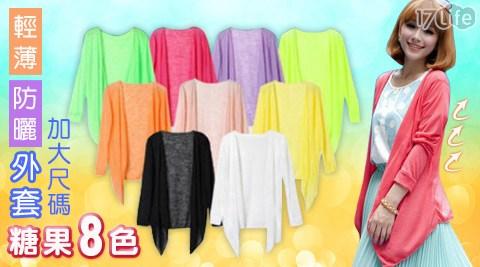 加大尺碼糖果8色輕薄防曬外套/空調衫