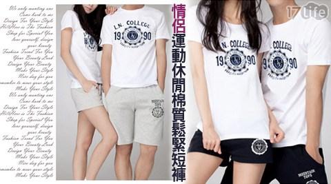 只要199元(2件免運)即可帶回原價499元情侶運動休閒棉質鬆緊短褲1件,顏色:黑/深灰/淺灰/藏藍/紅/酒紅/藍/綠,尺寸:男-M/L/XL/XXL/XXXL、女-F。