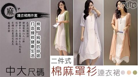 中大尺碼/二件式/棉麻/罩衫/連衣裙
