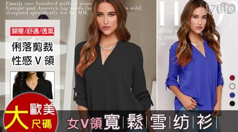 平均每件最低只要269元起(含運)即可購得歐美大尺碼女V領寬鬆雪纺衫1件/2件/4件/6件/8件,多色多尺碼任選。