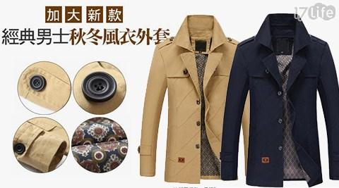 平均每件最低只要688元起(含運)即可購得加大新款經典男士秋冬風衣外套1件/2件/3件/4件,多色多尺寸任選。