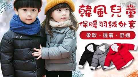 韓風兒童保暖羽絨外套