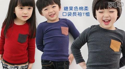 兒童糖果色棉柔口袋打底長袖T恤