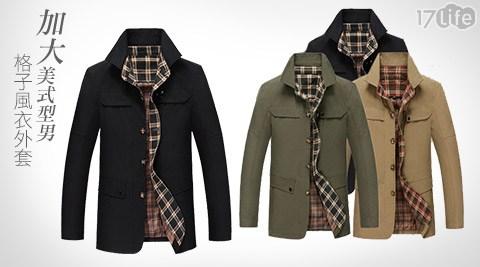 平均每件最低只要688元起(含運)即可購得加大美式型男格子風衣外套1件/2件/3件/4件,多色多尺寸任選。