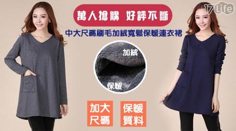 大尺碼/刷毛/加絨/寬鬆/連衣裙