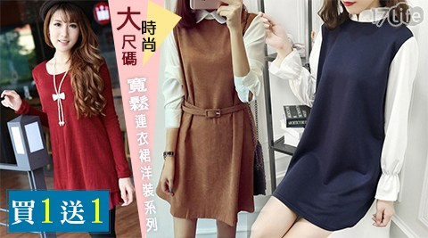 只要459元(含運)即可享有原價1,280元時尚大尺碼寬鬆連衣裙洋裝系列任選2件,多款多色多尺寸選擇,享買一送一優惠!