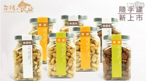 平均最低只要134元起(含運)即可享有【午後小食光】低溫烘焙堅果系列1罐/4罐/8罐,多口味任選。