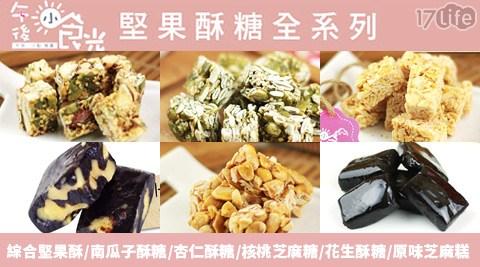 2017/伴手禮/午後小食光/堅果酥