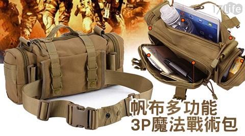 戰術包/相機包/帆布包/包包/帆布多功能3P魔法戰術包