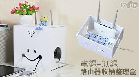 電線+無線路由器收納整理盒系列