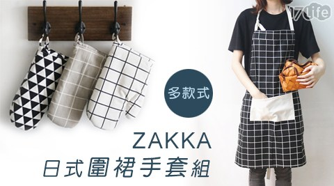 平均最低只要197元起(含運)即可享有ZAKKA日式圍裙手套組1組/2組/4組/8組/12組,多色任選。