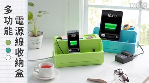 收納盒/收納/多功能/電源線
