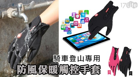 騎車登17life 商家 系統山專用防風保暖觸控手套