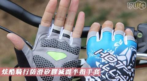 炫酷騎行防17life line滑矽膠減震半指手套