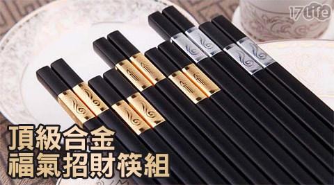 頂級/合金/福氣招財筷組/筷子/福氣招財
