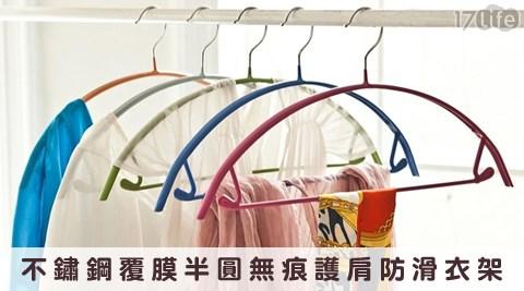 平均每入最低只要22元起(含運)即可購得不鏽鋼覆膜半圓無痕護肩防滑衣架任選3入/6入/12入/24入/48入/100入/200入,顏色:金色/銀色/藍色/玫紅/綠色/紫色。