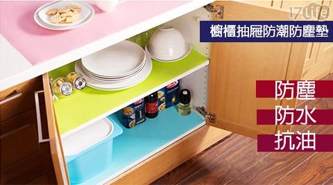平均每入最低只要69元起(含運)即可享有櫥櫃抽屜防潮防塵墊1入/2入/4入/8入/12入,顏色:藍色/果綠/粉色。