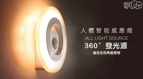 平均每入最低只要179元起(含運)即可購得360度人體智能感應燈1入/2入/4入/8入/16入,顏色:白光/黃光。