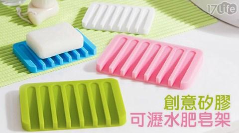 創意矽膠可瀝水肥皂架