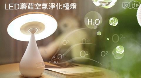 LED/蘑菇/空氣淨化/檯燈/燈具/夜燈/家具/燈