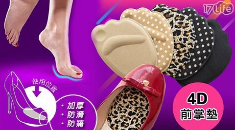 4D/加厚/防滑/防痛/前掌墊/鞋墊