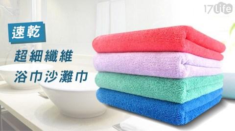 速乾超細纖維浴巾沙灘巾