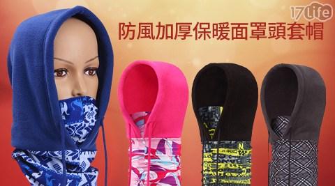 防風加厚保暖面罩頭套帽