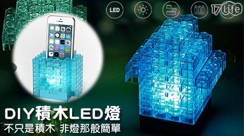 DIY/積木/LED/燈/小夜燈/玩具/幼兒/筆筒/環保