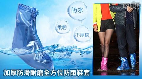 加厚/防滑/耐磨/雨鞋套/雨鞋/雨套/防雨鞋套