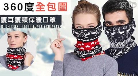 平均每入最低只要117元起(含運)即可享有三合一防塵透氣保暖圍巾耳口罩1入/2入/4入/6入/8入/10入/12入,多色任選。